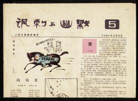 报纸-1981年3月5日《讽剌与幽默》(5) 4开4版   全品无残损