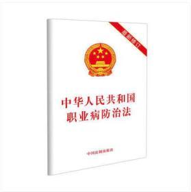 新法规-2019中华人民共和国职业病防治法 新修订版 中国法制出版社