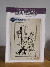 好兵帅克历险记:名著名译插图本·精华版