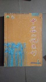 中篇小说选刊(2004年第1期)