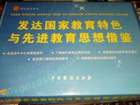 发达国家教育特色与先进教育思想借鉴(盒装)