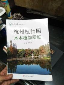 杭州植物园木本植物图鉴
