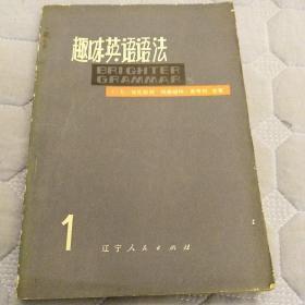 趣味英语语法(第一册)