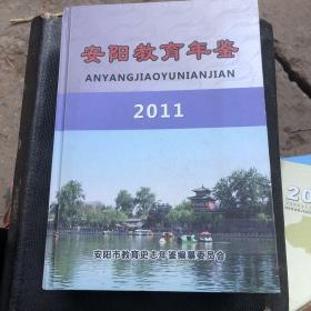 安阳教育年鉴2011年