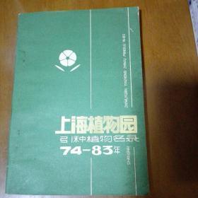 上海植物园引种植物名录74-83年