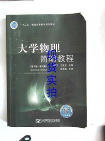大学物理简明教程(第3版.修订版)