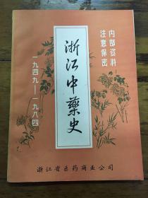 浙江中藥史1949-1984
