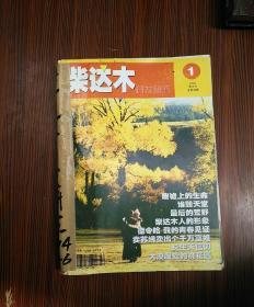 柴达木开发研究2004双月刊(1-6)