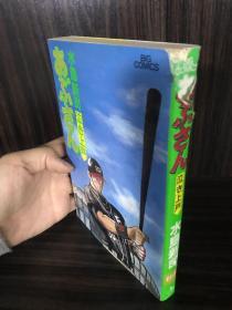 日文原版漫画 一本 书名如图 特价