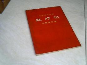 红灯记主旋律乐谱 (革命现代京剧)【大32开 1970年一版一印】