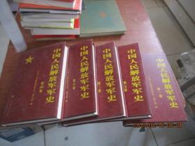 中国人民解放军军史 第1、3、4、5、6卷 5本合售 书衣少有破损 看图