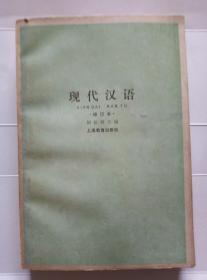 现代汉语 修订本