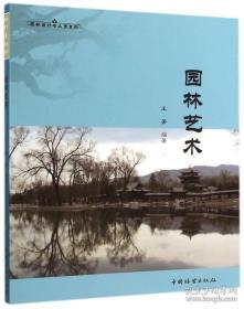 正版二手包邮园林艺术王芳9787503875373
