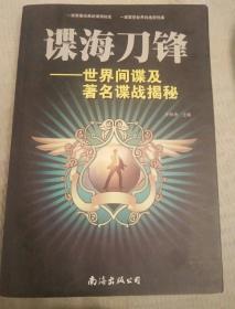 谍海刀锋--世界间谍及著名谍战揭秘