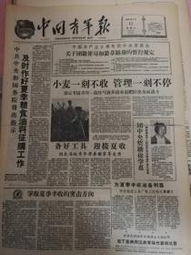 1959年5月13日中国青年报