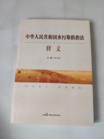 中华人民共和国水污染防治法释义