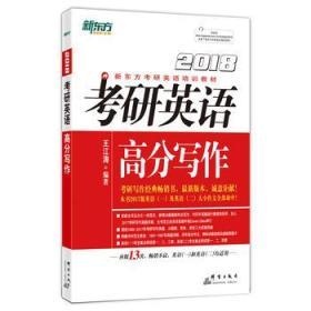 新东方 (2018)考研英语高分写作  王江涛