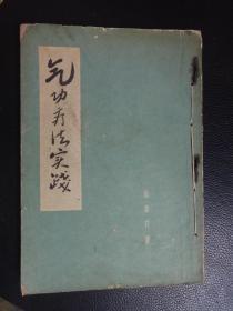 气功疗法实践   刘贵珍1958一版二印