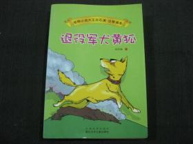 退役军犬黄狐(作者沈石溪签赠本)