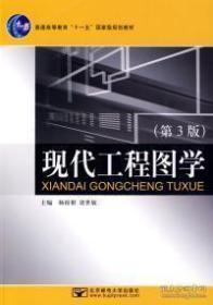 正版二手包邮现代工程图学(第三版)杨裕根9787563516919