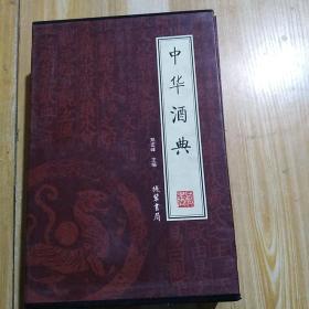 中华酒典(全4册)
