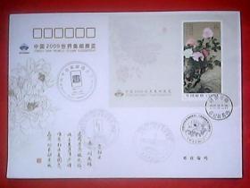中国2009世界集邮展览小型张邮票首日封【有3印1戳】稀见佳品!