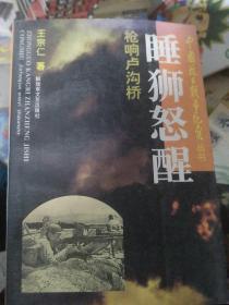 睡狮怒醒:枪响卢沟桥
