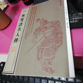 无双谱名人传:中国历代绘刻本名著新编