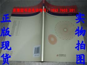中小学学科文化丛书:数学读本(七年级上)