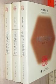 中国文库第四辑 中国古代思想史论·中国近代思想史论·中国现代思想史论(全3册)(布面精装) 此书仅印500套