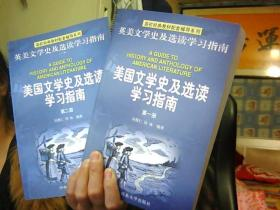 美国文学史及选读学习指南(第1.2册 两册合售)