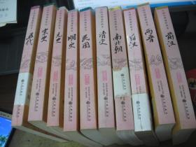 【中国历朝通俗演义-白话版】前汉、后汉、两晋、五代 等 10本和售
