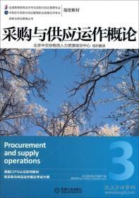 正版二手包邮采购与供应运作概论机械工业出版社9787111455578