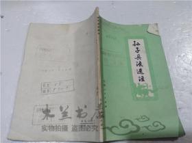 《孙子兵法》选注 六 四0八部队理论组 安徽人民出版社 1976年1月 32开平装