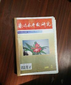 柴达木开发研究1997双月刊(1-6)