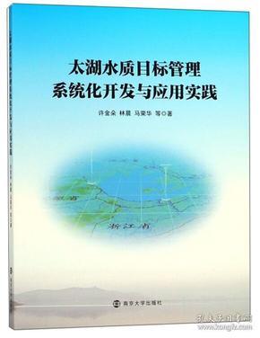 太湖水质目标管理系统化开发与应用实践