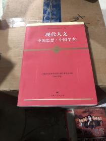 现代人文中国思想·中国学术:上海市社会科学界第六届学术年会文集(2008年度)