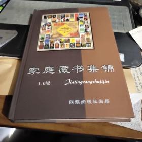 家庭藏书集锦【1.0版,10碟装,16开硬精装如图】