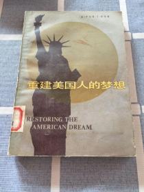 重建美国人的梦想
