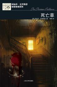 死亡草 人文社2011系列黑版