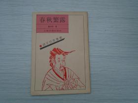 春秋繁露(大32开平装1本竖版,原版正版老书,上海古籍出版社1989年1版1印。详见书影)