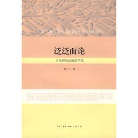 泛泛而论:艾丰经济学演讲手稿