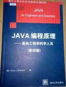 JAVA编程原理——面向工程和科学人员