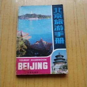 北京旅游手册.