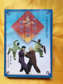 传统杨氏大架太极拳械推手(中国武功绝招丛书)