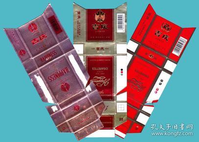 卡纸烟标-曲靖卷烟厂 吉庆卡纸拆包标3种