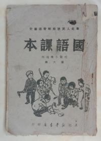 民国老课本----《国语课本》----第六册----虒人荣誉珍藏