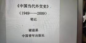 中国当代外交史(1949-2009)笔记谢益显 中国青年出版社!