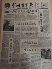 1959年5月14日中国青年报