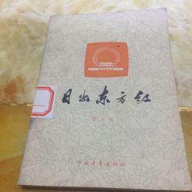 日出东方红:中国共产党80年历程纪实